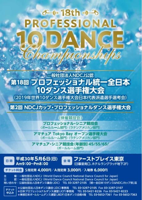 全日本競技会情報2018 | 公益社団法人 日本ダンス議会